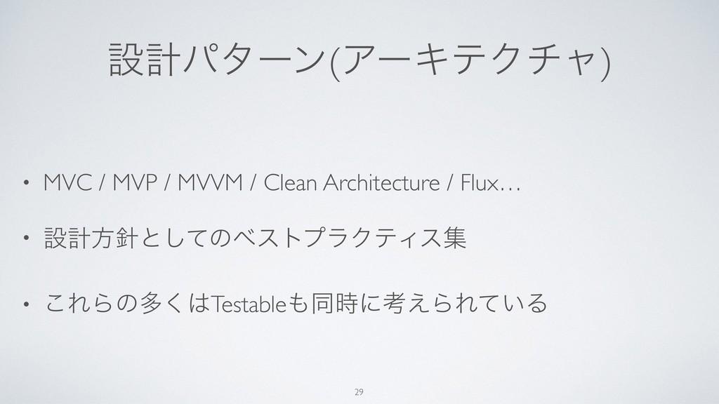 ઃܭύλʔϯ(ΞʔΩςΫνϟ) • MVC / MVP / MVVM / Clean Arch...
