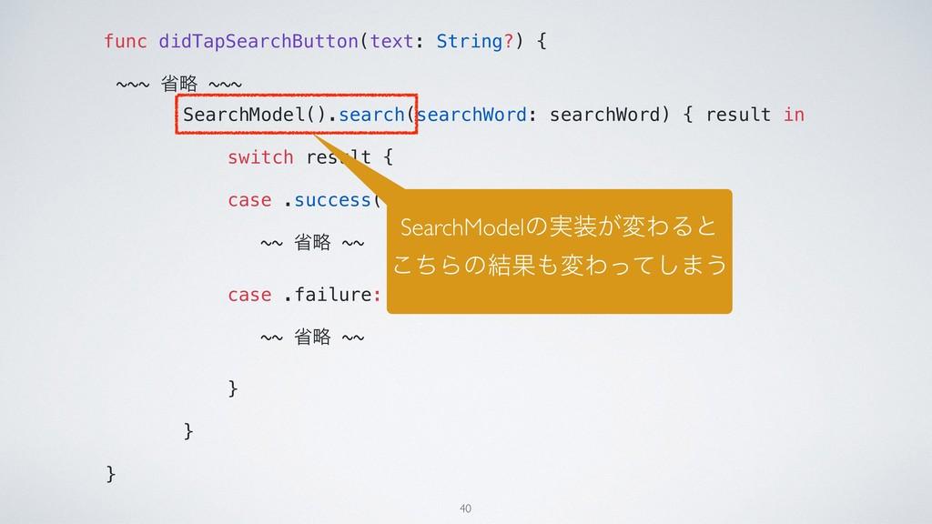 func didTapSearchButton(text: String?) { ~~~ লུ...