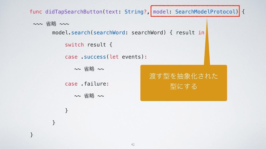 func didTapSearchButton(text: String?, model: S...
