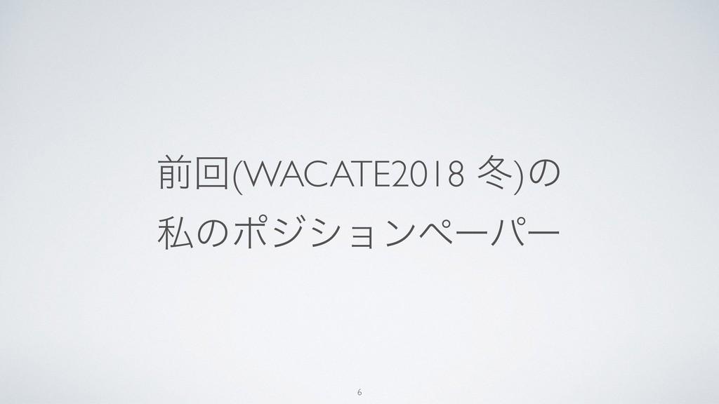 લճ(WACATE2018 ౙ)ͷ ࢲͷϙδγϣϯϖʔύʔ 6