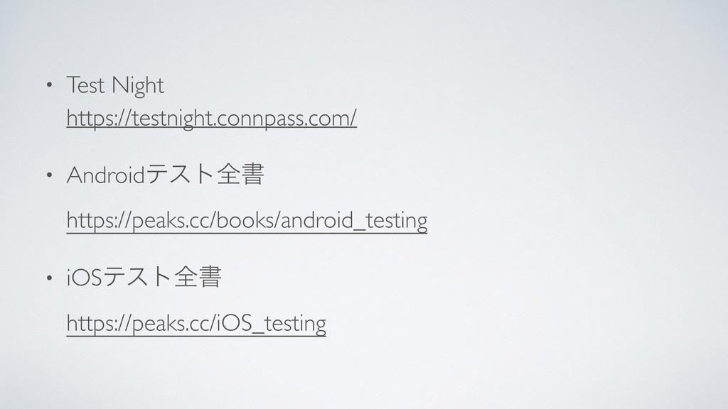 • Test Night https://testnight.connpass.com/ •...