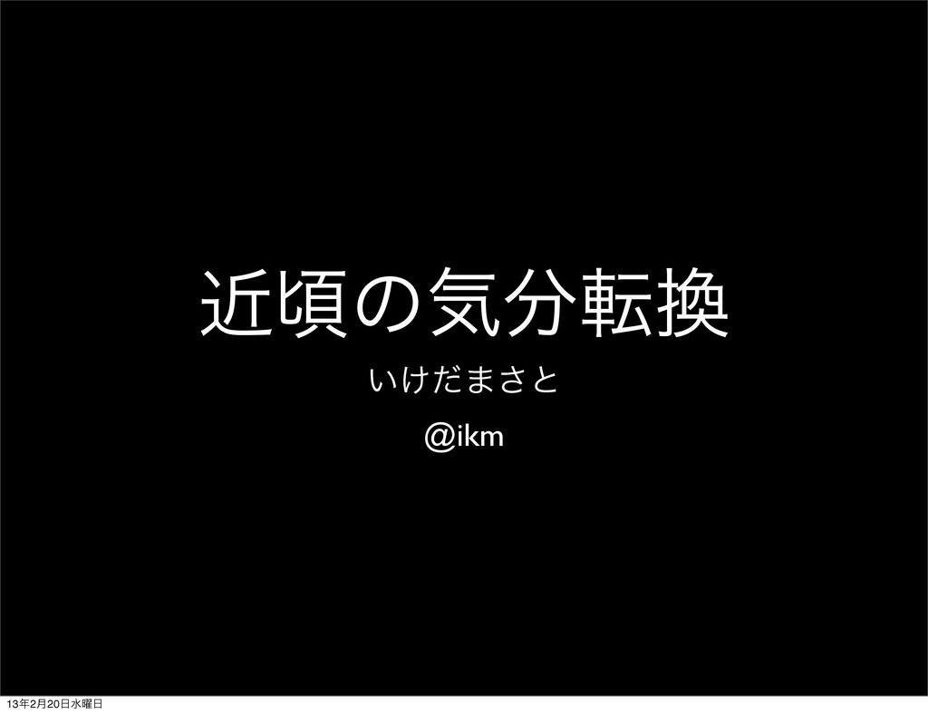 ۙࠒͷؾస ͍͚ͩ·͞ͱ @ikm 132݄20ਫ༵