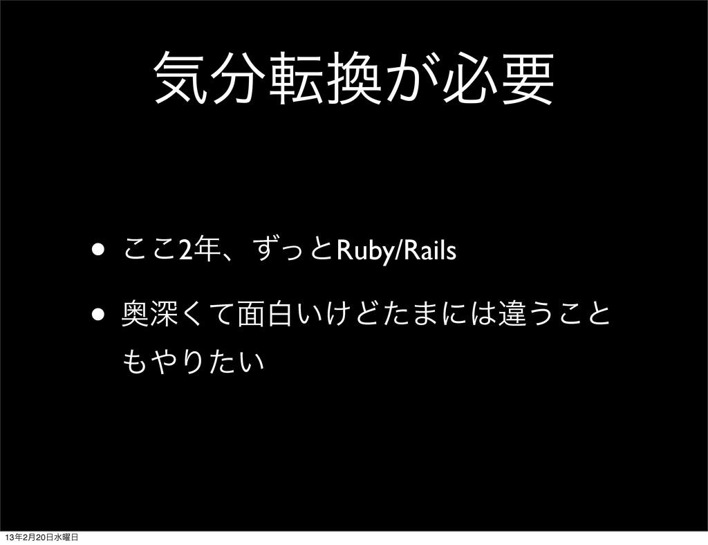 ؾస͕ඞཁ • ͜͜2ɺͣͬͱRuby/Rails • Ԟਂͯ͘໘ന͍͚Ͳͨ·ʹҧ͏͜...