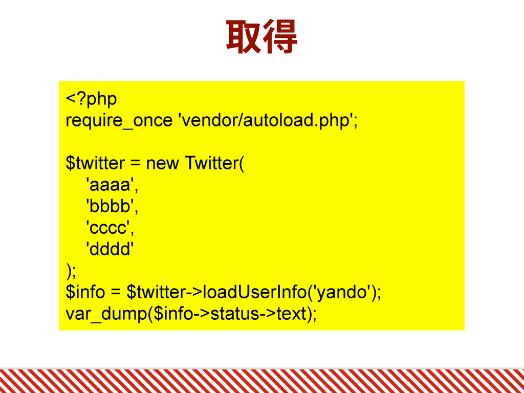 औಘ <?php require_once 'vendor/autoload.php'; $t...