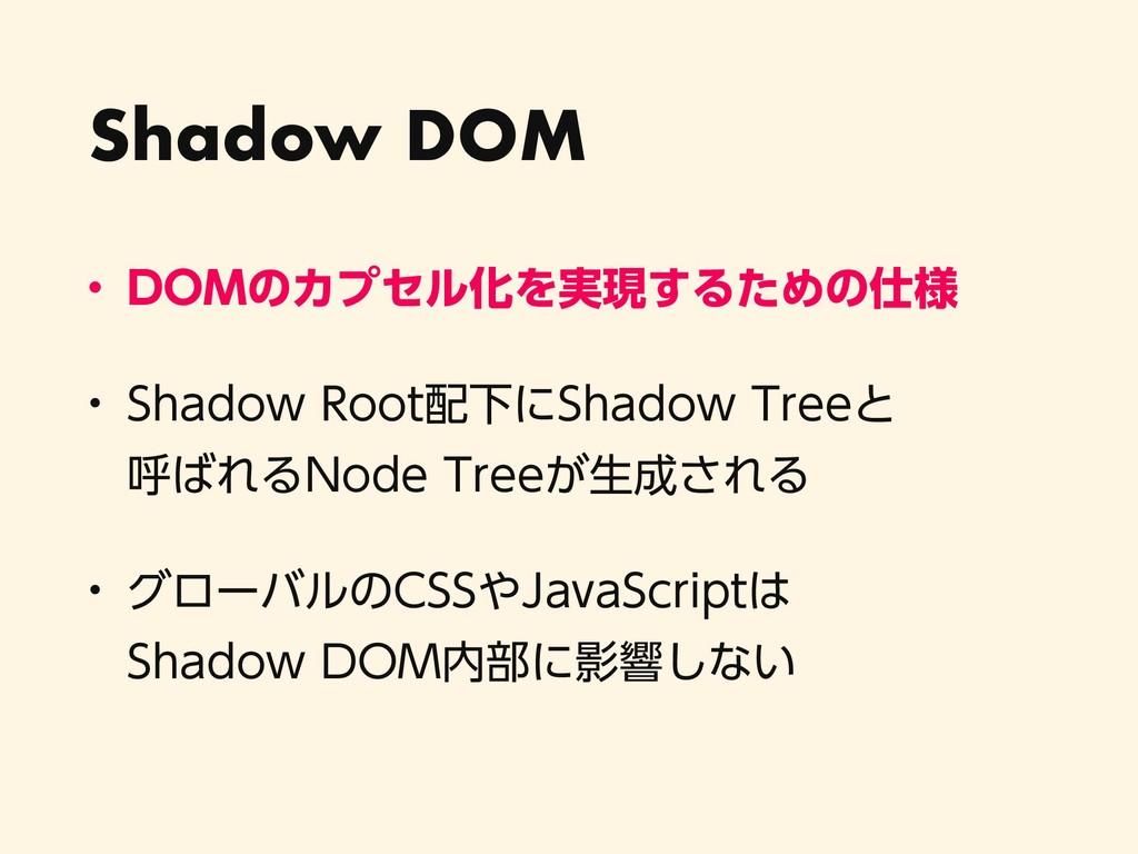 Shadow DOM w %0.ͷΧϓηϧԽΛ࣮ݱ͢ΔͨΊͷ༷ w 4IBEPX3PPU...
