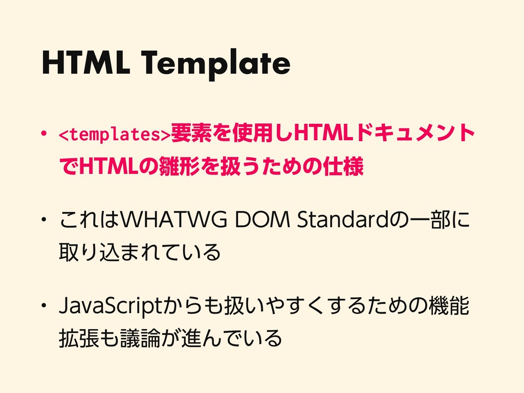 HTML Template w <templates>ཁૉΛ༻͠)5.-υΩϡϝϯτ Ͱ)5...