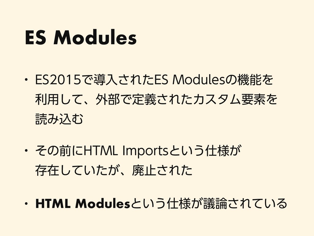 ES Modules w &4Ͱಋೖ͞Εͨ&4.PEVMFTͷػΛ ར༻ͯ͠ɺ֎...