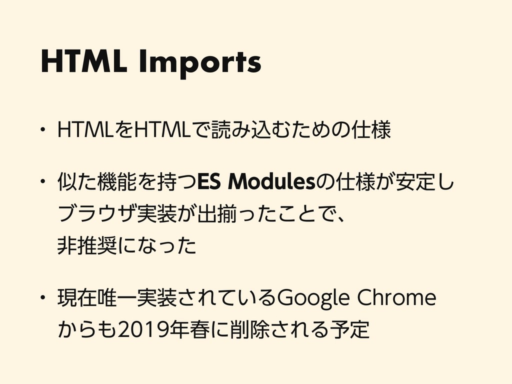 HTML Imports w )5.-Λ)5.-ͰಡΈࠐΉͨΊͷ༷ w ͨػΛͭ&4...