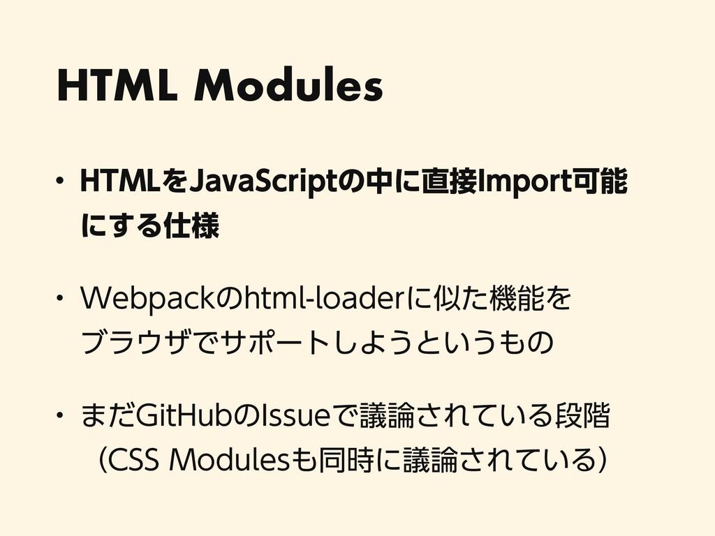 HTML Modules w )5.-Λ+BWB4DSJQUͷதʹ*NQPSUՄ ʹ͢...
