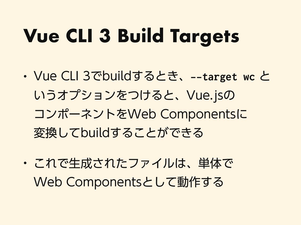 Vue CLI 3 Build Targets w 7VF$-*ͰCVJME͢Δͱ͖ɺ-...