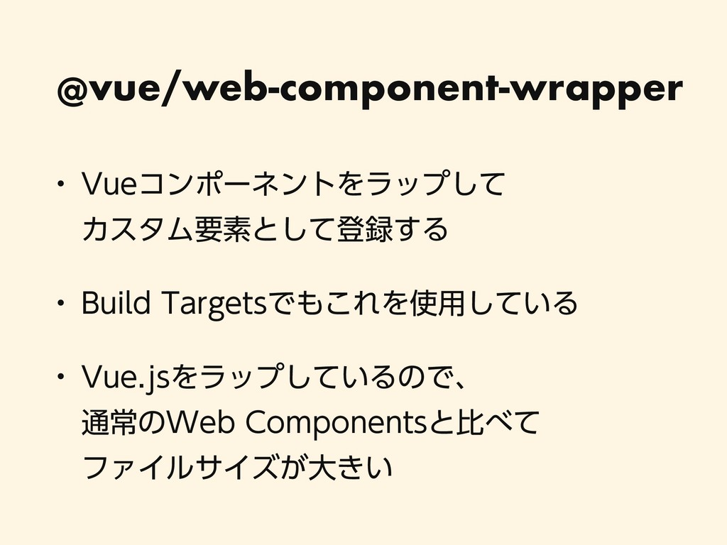 @vue/web-component-wrapper w 7VFίϯϙʔωϯτΛϥοϓͯ͠