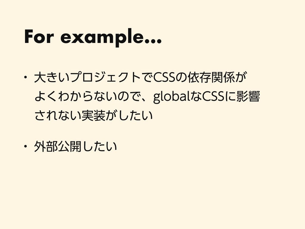 For example... w େ͖͍ϓϩδΣΫτͰ$44ͷґଘ͕ؔ Α͘Θ͔Βͳ͍ͷͰ...