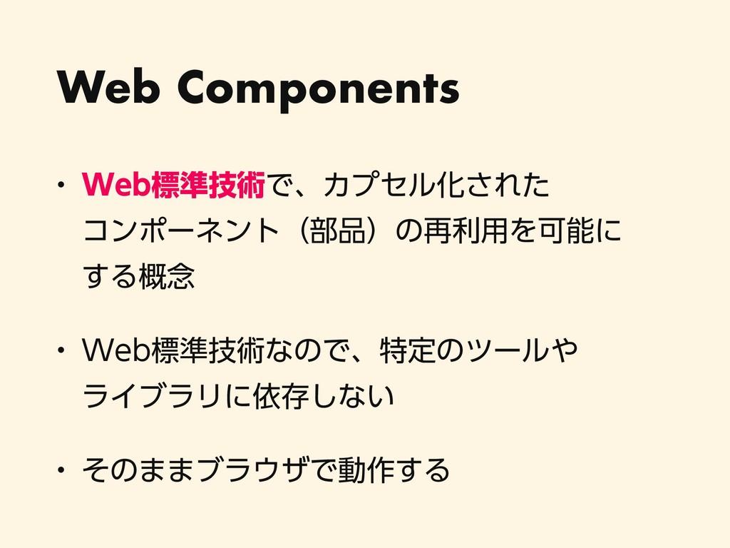 Web Components w 8FCඪ४ٕज़ͰɺΧϓηϧԽ͞Εͨ ίϯϙʔωϯτʢ෦ʣ...