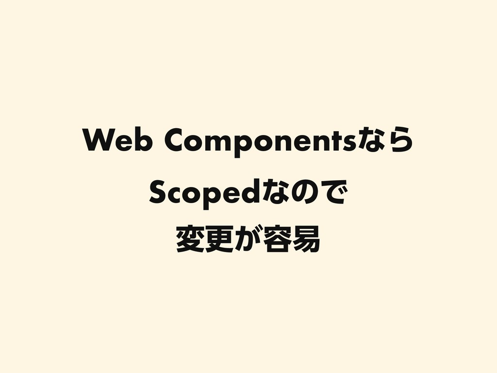 Web ComponentsͳΒ ScopedͳͷͰ มߋ͕༰қ