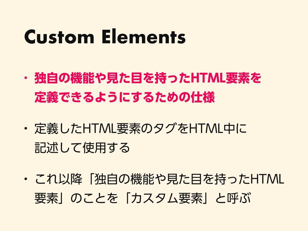 Custom Elements w ಠࣗͷػݟͨΛͬͨ)5.-ཁૉΛ ఆٛͰ͖ΔΑ͏...