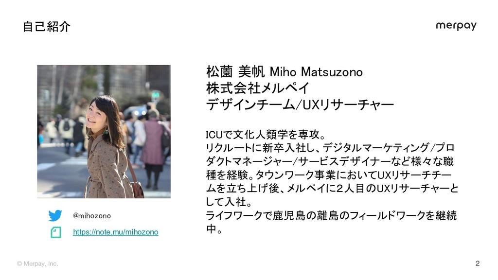 © Merpay, Inc. 2 自己紹介 松薗 美帆 Miho Matsuzono 株式...