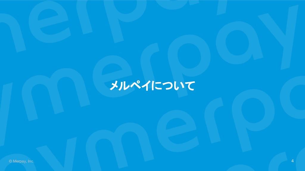 © Merpay, Inc. メルペイについて 4