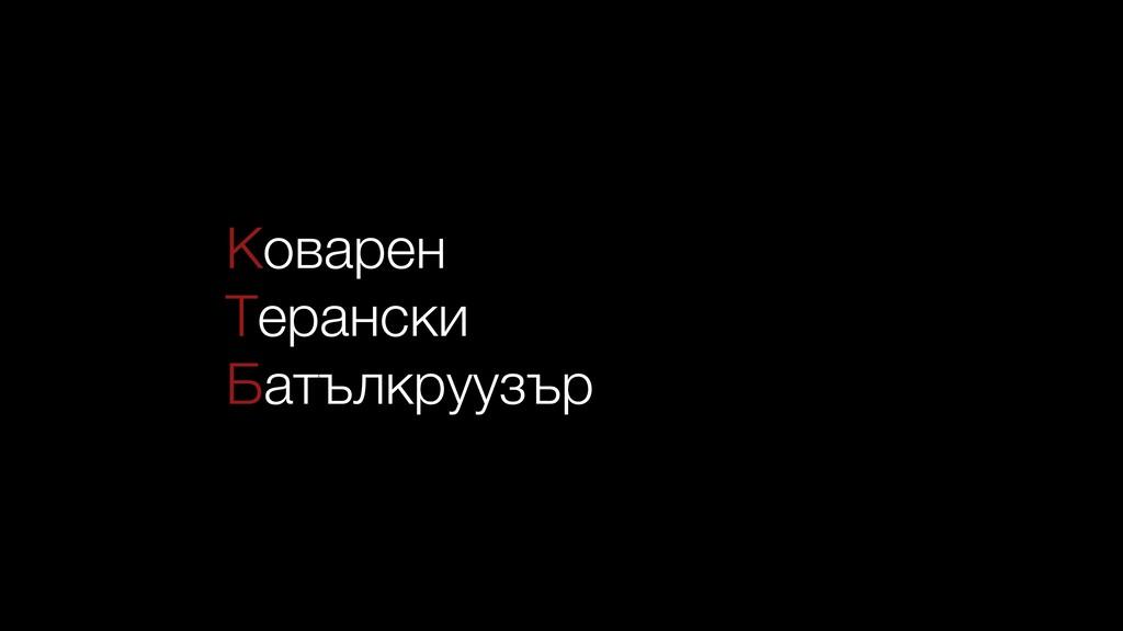 Коварен Терански Батълкруузър