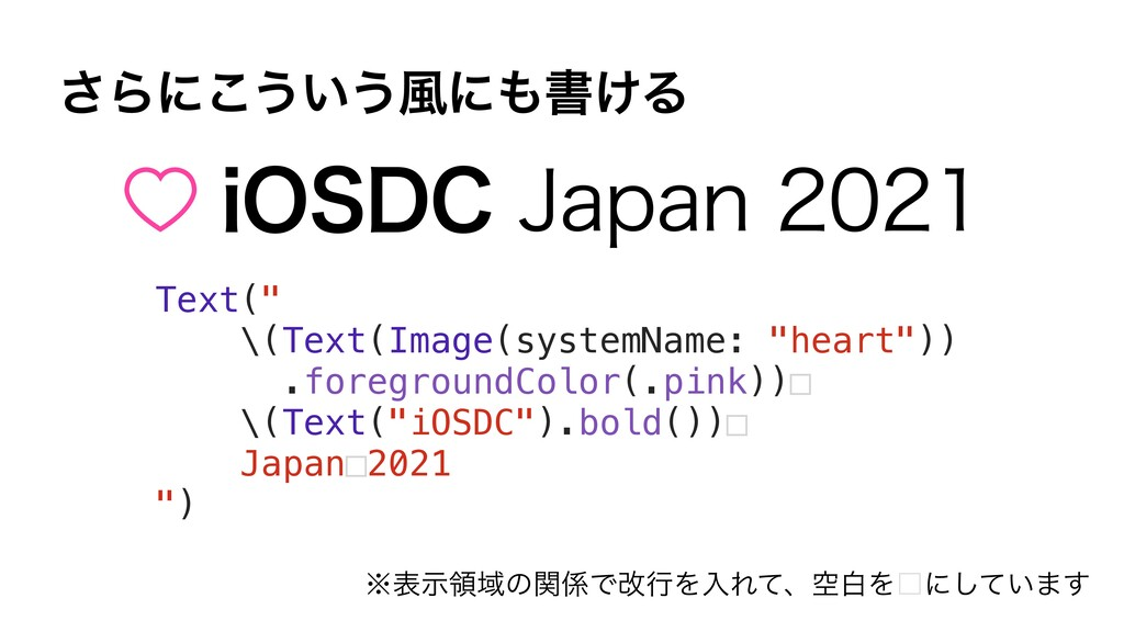 """Text("""" \(Text(Image(systemName: """"heart"""")) .fore..."""