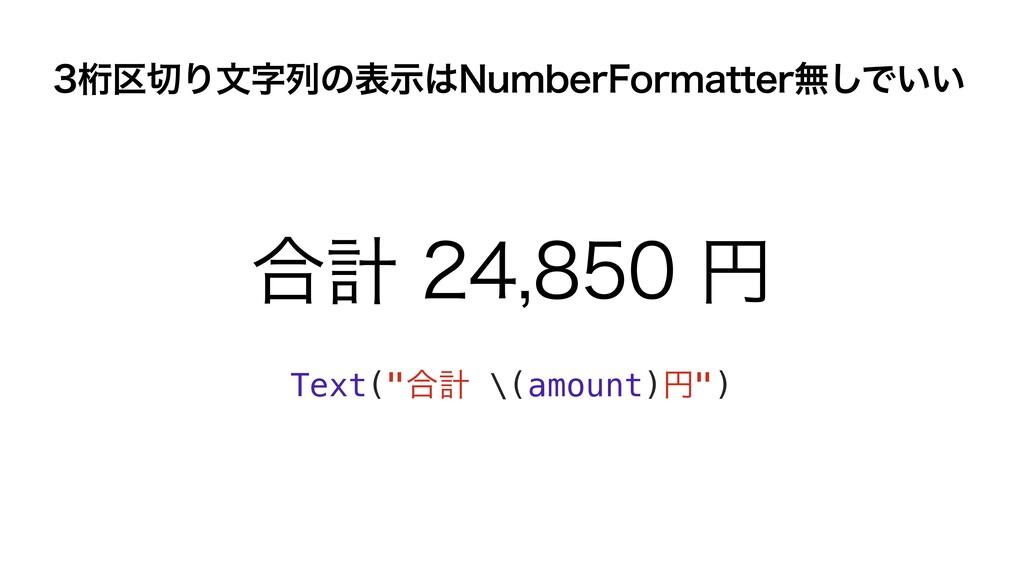 """Text(""""߹ܭ \(amount)ԁ"""") ܻ۠Γจྻͷදࣔ/VNCFS'PSNBUU..."""