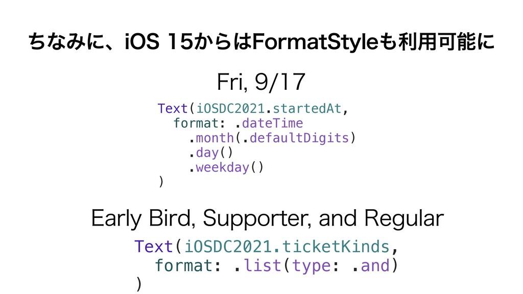 Text(iOSDC2021.startedAt, format: .dateTime .mo...