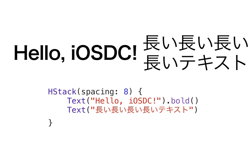 """HStack(spacing: 8) { Text(""""Hello, iOSDC!"""").bold..."""
