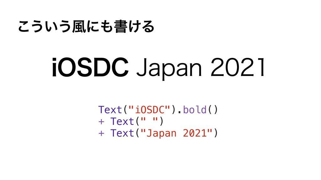 "Text(""iOSDC"").bold() + Text("" "") + Text(""Japan ..."