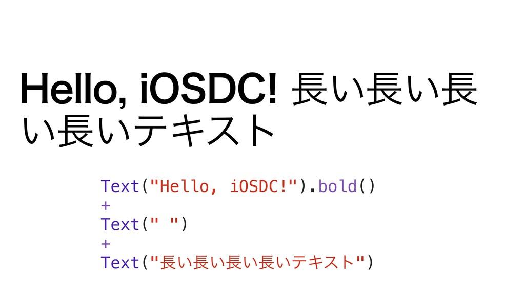 "Text(""Hello, iOSDC!"").bold() + Text("" "") + Text..."