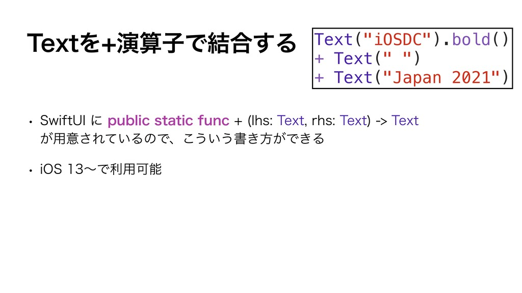 "5FYUΛԋࢠͰ݁߹͢Δ Text(""iOSDC"").bold() + Text("" "")..."