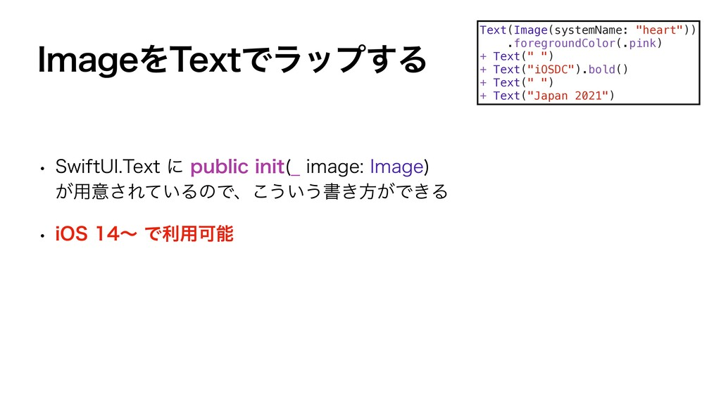 """Text(Image(systemName: """"heart"""")) .foregroundCol..."""