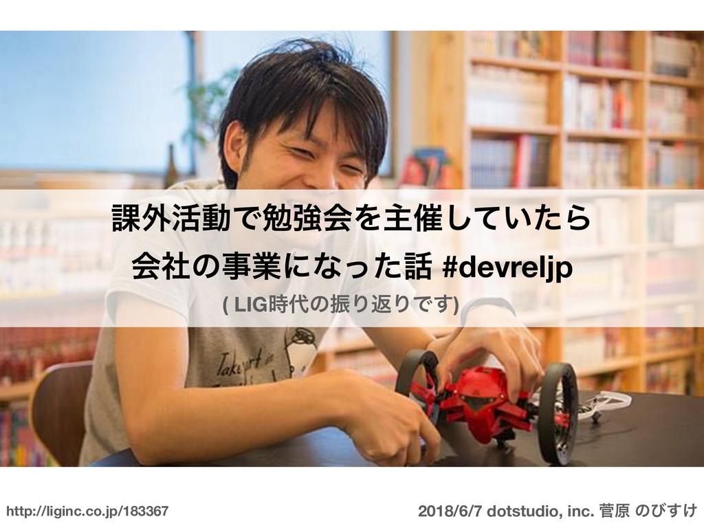 http://liginc.co.jp/183367 2018/6/7 dotstudio, ...