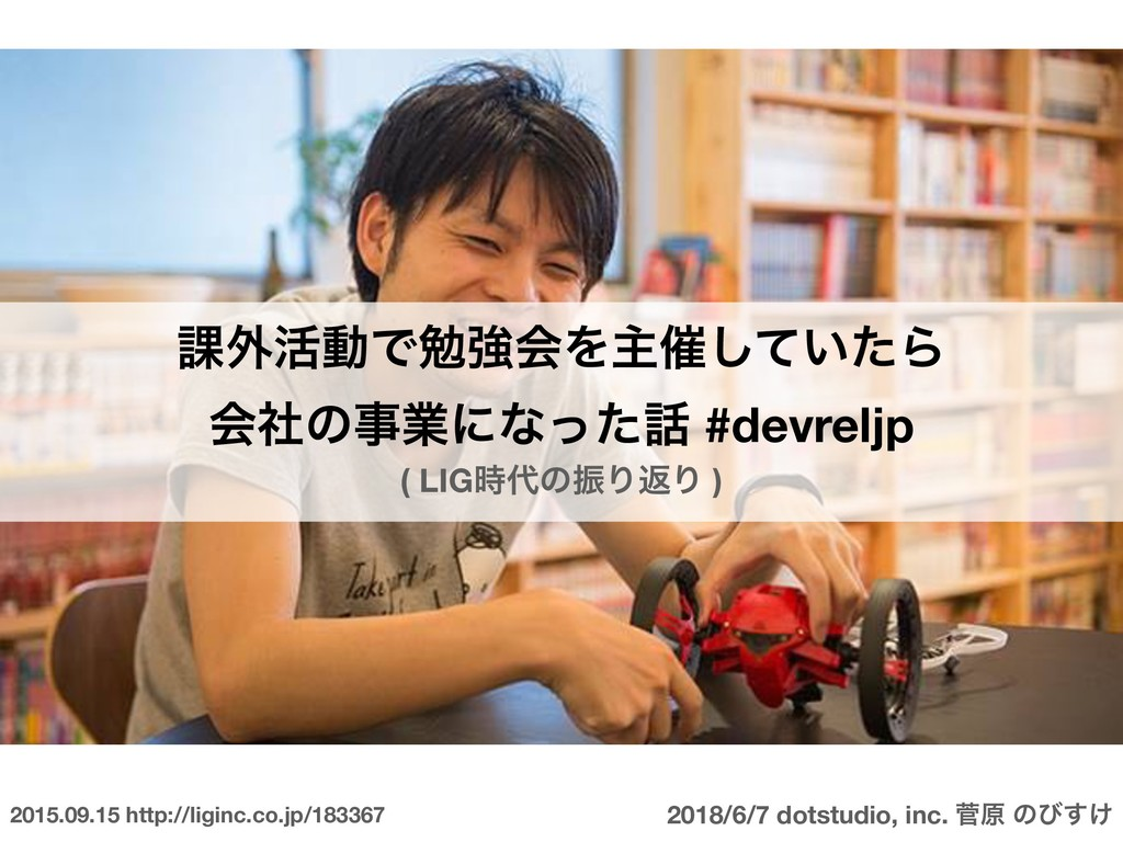 2015.09.15 http://liginc.co.jp/183367 2018/6/7 ...