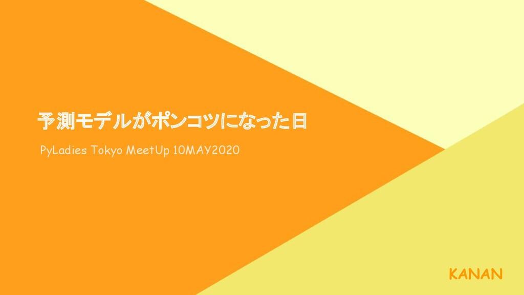 予測モデルがポンコツになった日 PyLadies Tokyo MeetUp 10MAY202...