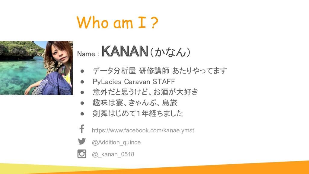 Who am I ? ● データ分析屋 研修講師 あたりやってます ● PyLadies C...