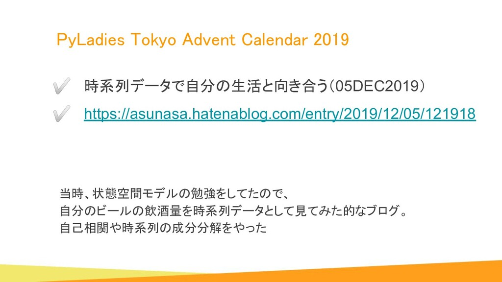 PyLadies Tokyo Advent Calendar 2019 当時、状態空間モデル...