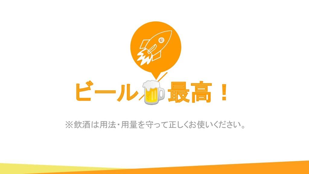 ※飲酒は用法・用量を守って正しくお使いください。 ビール最高!