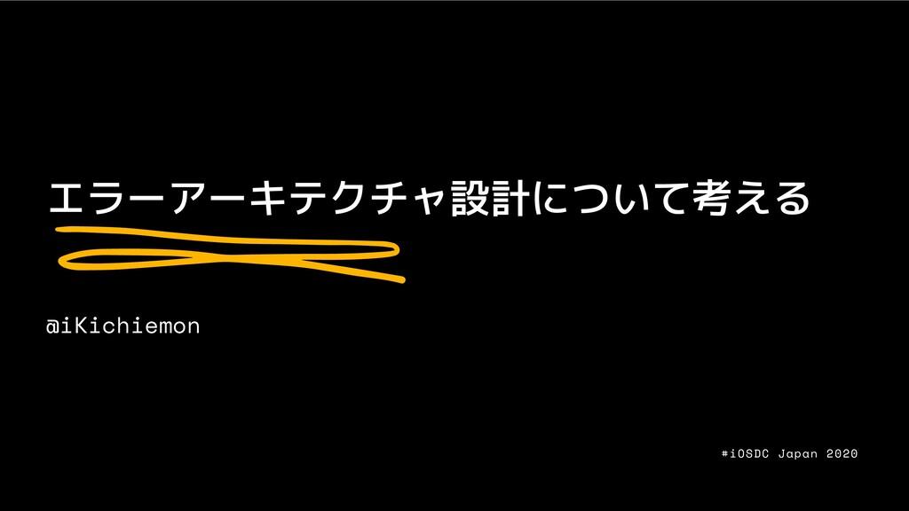 エラーアーキテクチャ設計について考える @iKichiemon #iOSDC Japan 20...