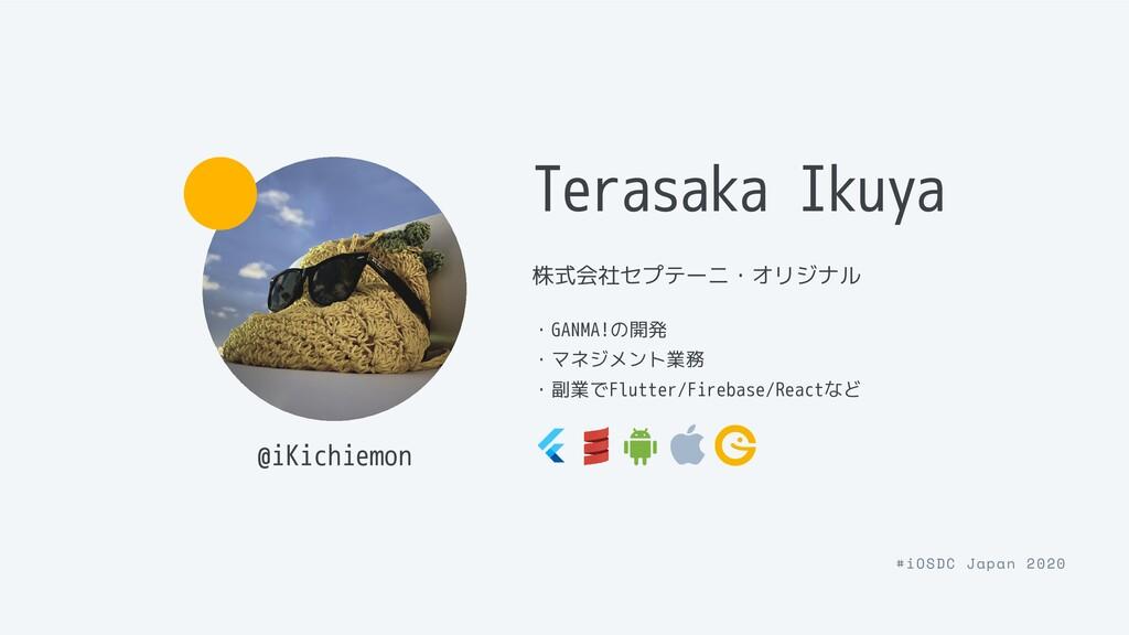Terasaka Ikuya 株式会社セプテーニ・オリジナル ・GANMA!の開発 ・マネジメ...