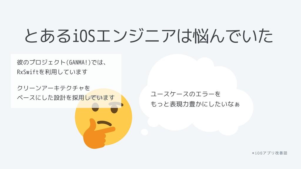 とあるiOSエンジニアは悩んでいた #iOS アプリ ユースケースのエラーを もっと表現力豊か...