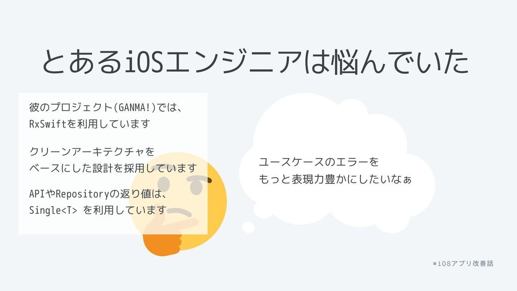 とあるiOSエンジニアは悩んでいた #iOS アプリ 彼のプロジェクト(GANMA!)では、 ...