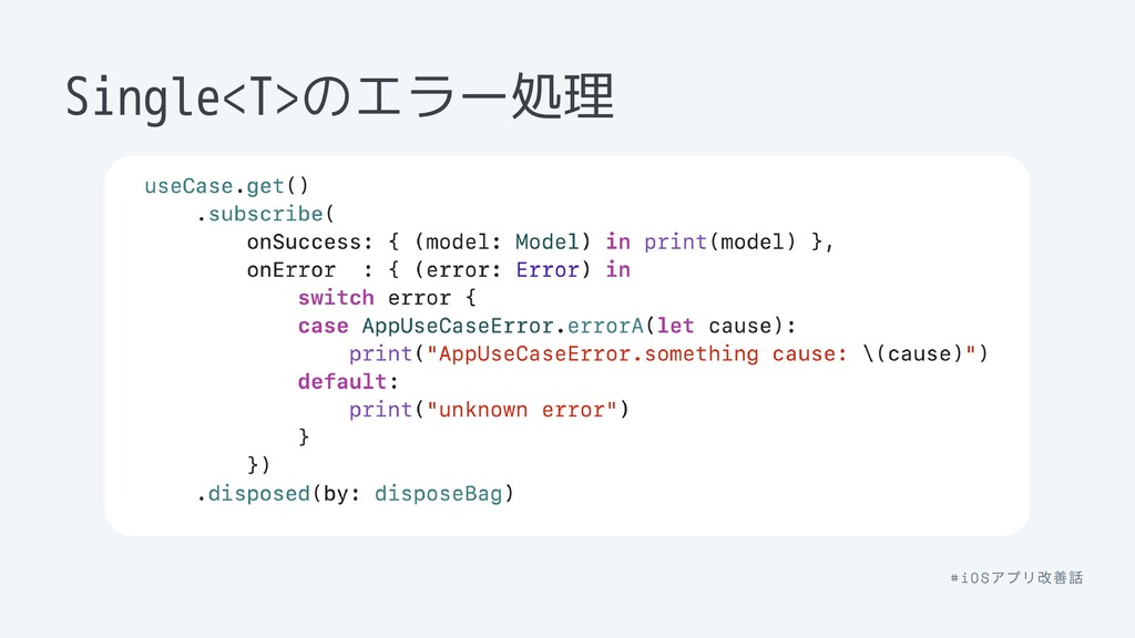 Single<T>のエラー処理 #iOS アプリ
