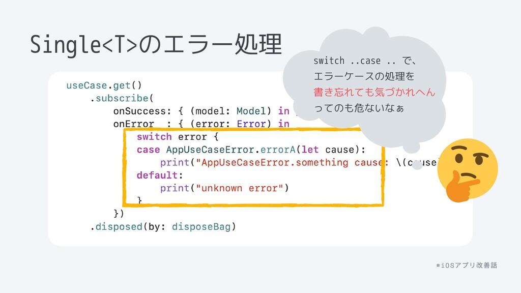 Single<T>のエラー処理 #iOS アプリ switch ..case .. で、 エラ...