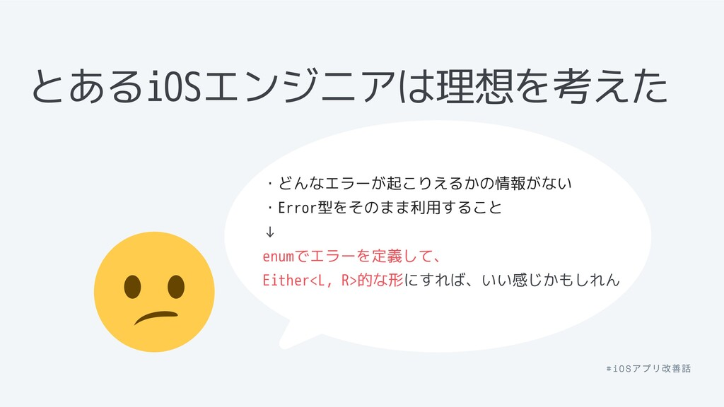 ・どんなエラーが起こりえるかの情報がない ・Error型をそのまま利用すること ↓ enumで...