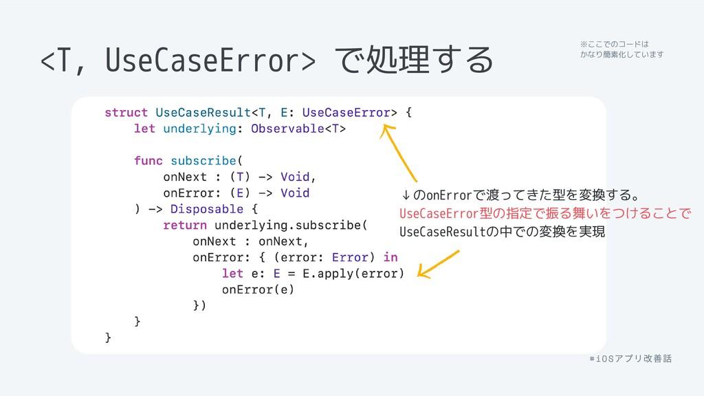 <T, UseCaseError> で処理する ※ここでのコードは かなり簡素化しています #...