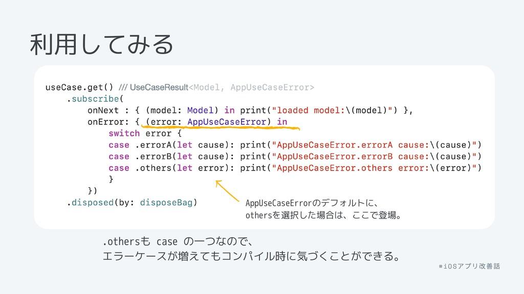 利用してみる AppUseCaseErrorのデフォルトに、 othersを選択した場合は、こ...