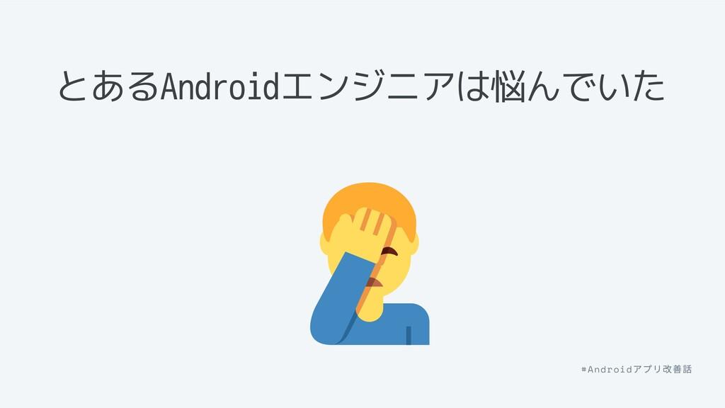 とあるAndroidエンジニアは悩んでいた #Android アプリ