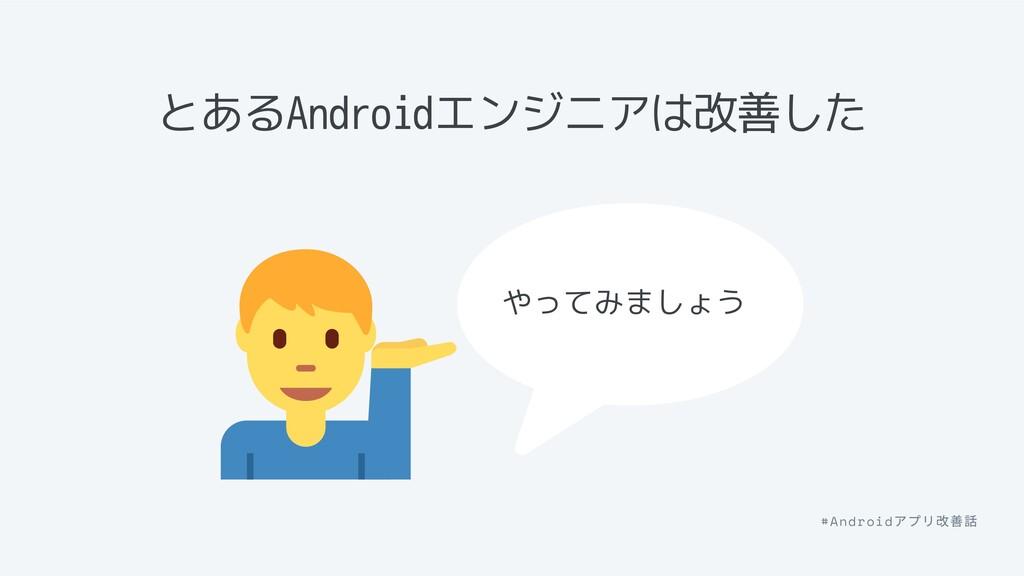 とあるAndroidエンジニアは改善した やってみましょう #Android アプリ