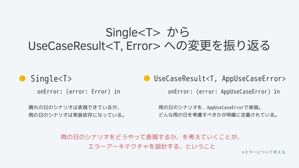 Single<T> から UseCaseResult<T, Error> への 更を り る ...