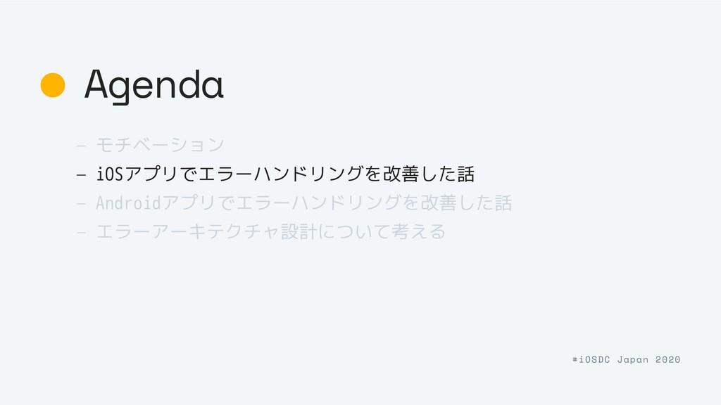 — モチベーション — iOSアプリでエラーハンドリングを改善した話 — Androidアプリ...