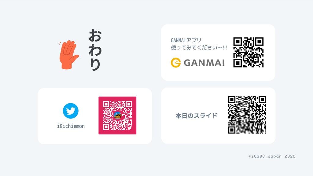 ⽇のスライド GANMA!アプリ 使ってみてください〜!! #iOSDC Japan 2020...